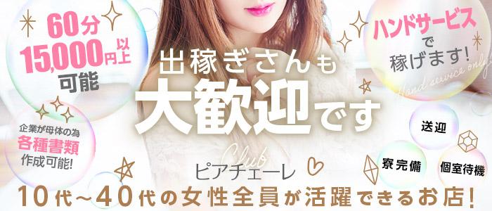CLUB-ピアチェーレ(長野・飯山)のデリヘル求人・高収入バイトPR画像1