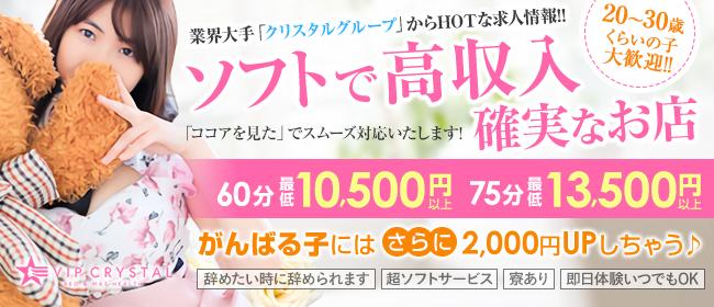 VIPクリスタル(新宿・歌舞伎町)の店舗型ヘルス求人・高収入バイトPR画像1
