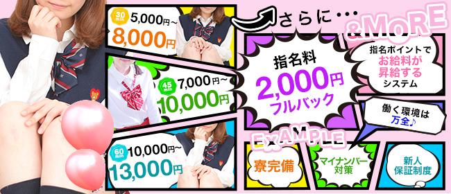 池袋平成女学園(池袋)の店舗型ヘルス求人・高収入バイトPR画像2