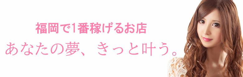 GAL'X 7(福岡市・博多デリヘル店)の風俗求人・高収入バイト求人PR画像3