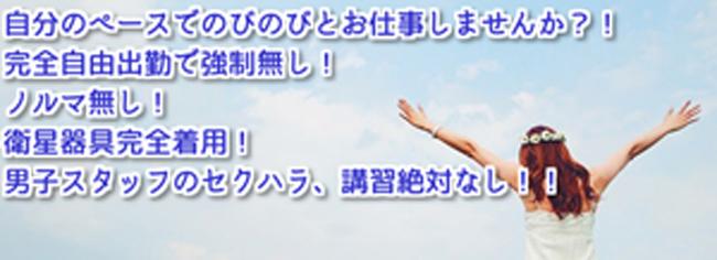 湯喜(品川ソープ店)の風俗求人・高収入バイト求人PR画像1