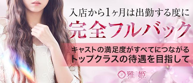 雅姫(みやび)(福岡市・博多)の一般メンズエステ(店舗型)求人・高収入バイトPR画像2