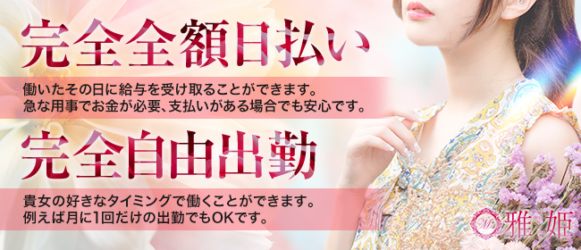 雅姫(みやび)(福岡市・博多)の一般メンズエステ(店舗型)求人・高収入バイトPR画像3