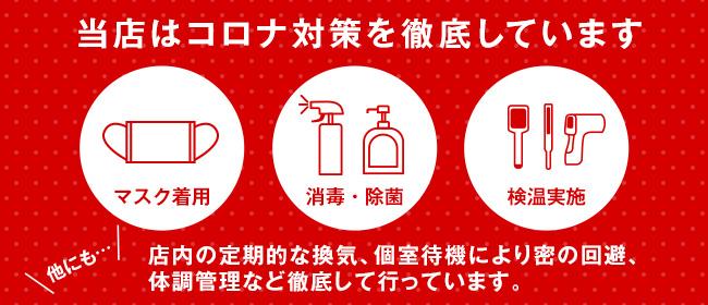 バニーコレクション千葉栄町店(千葉市内・栄町)のソープ求人・高収入バイトPR画像3