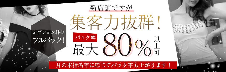 ダイアモンドスパ北新地(梅田)の一般メンズエステ(店舗型)求人・高収入バイトPR画像1