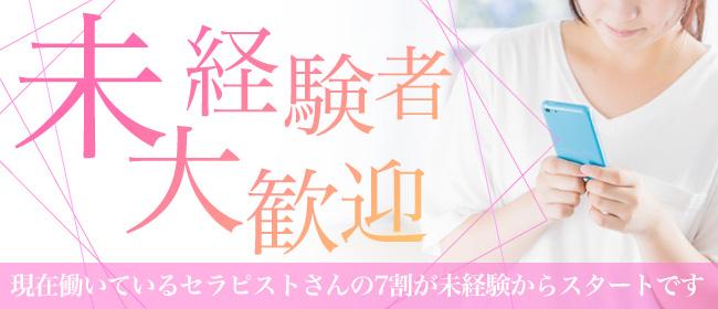 PePe Spa(町田)の一般メンズエステ(店舗型)求人・高収入バイトPR画像1