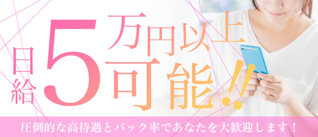 PePe Spa(町田)の一般メンズエステ(店舗型)求人・高収入バイトPR画像2