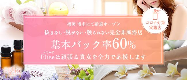 Elise(エリーゼ)(福岡市・博多)の一般メンズエステ(店舗型)求人・高収入バイトPR画像2