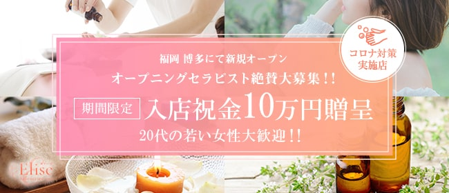 Elise(エリーゼ)(福岡市・博多)の一般メンズエステ(店舗型)求人・高収入バイトPR画像1