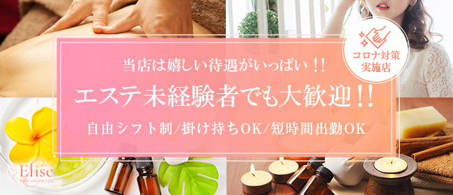 Elise(エリーゼ)(福岡市・博多)の一般メンズエステ(店舗型)求人・高収入バイトPR画像3