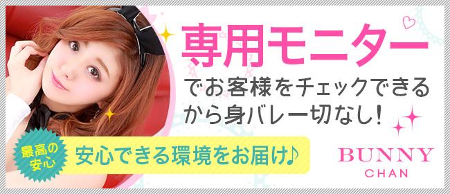 ドMなバニーちゃん徳島店(徳島市近郊)の店舗型ヘルス求人・高収入バイトPR画像2