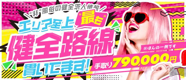 アロマグランデ東神奈川店(横浜)の一般メンズエステ(店舗型)求人・高収入バイトPR画像2