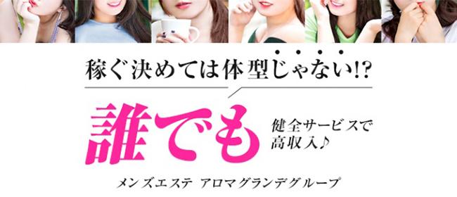 アロマグランデ東神奈川店(横浜)の一般メンズエステ(店舗型)求人・高収入バイトPR画像3