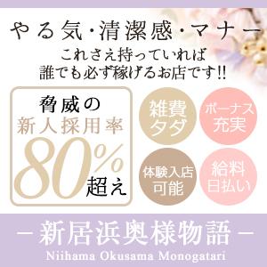 新居浜・奥様物語 - 善通寺・丸亀