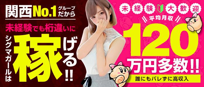 プロフィール大阪(梅田)のデリヘル求人・高収入バイトPR画像3
