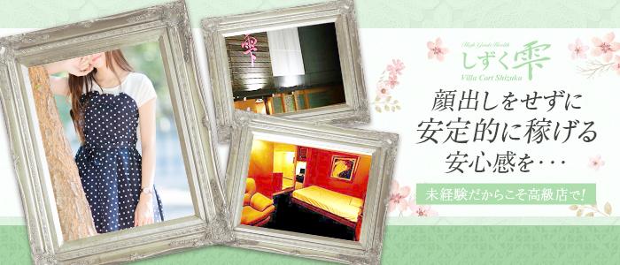 雫(札幌・すすきの店舗型ヘルス店)の風俗求人・高収入バイト求人PR画像2
