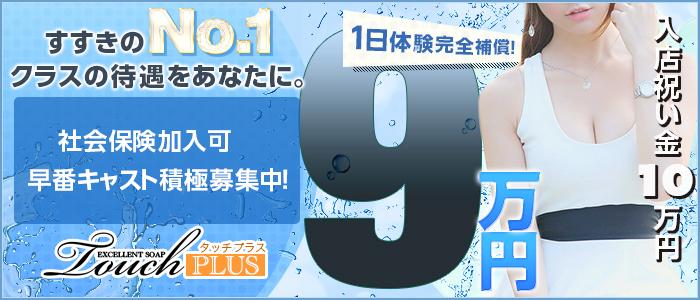 エクセレントソープ タッチ プラス(札幌・すすきのソープ店)の風俗求人・高収入バイト求人PR画像1
