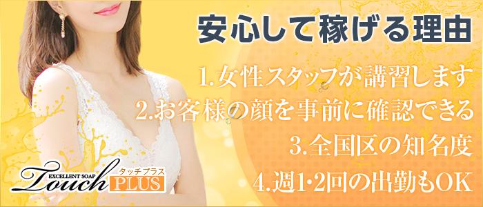 エクセレントソープ タッチ プラス(札幌・すすきのソープ店)の風俗求人・高収入バイト求人PR画像3