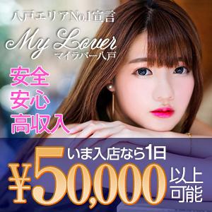 My Lover 八戸 - 八戸