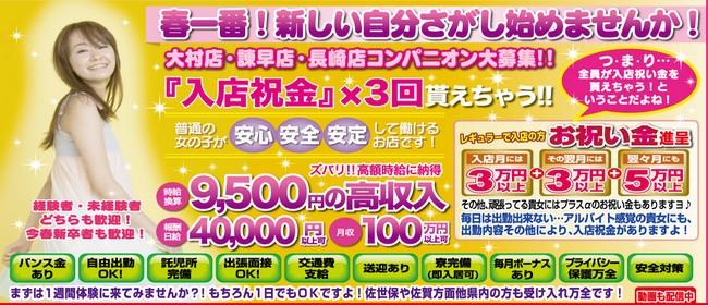 LIP~リップ~(長崎市近郊)のデリヘル求人・高収入バイトPR画像1