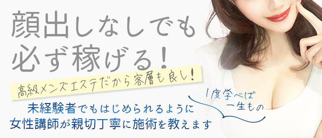 メンズエステFLEUR(恵比寿・目黒)の一般メンズエステ(店舗型)求人・高収入バイトPR画像2