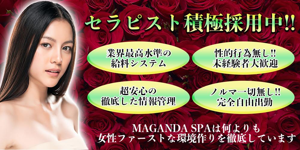 Maganda spa -マガンダスパ-(渋谷)の一般メンズエステ(店舗型)求人・高収入バイトPR画像2