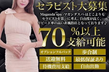 Maganda spa -マガンダスパ-(渋谷)の一般メンズエステ(店舗型)求人・高収入バイトPR画像1