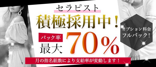 Maganda spa -マガンダスパ-(渋谷)の一般メンズエステ(店舗型)求人・高収入バイトPR画像3