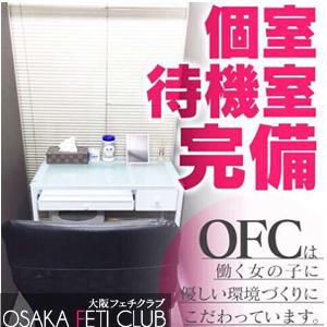 大阪フェチクラブ - 日本橋・千日前