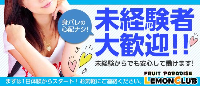 レモンクラブ(町田ピンサロ店)の風俗求人・高収入バイト求人PR画像2