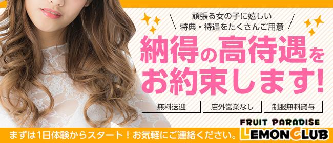 レモンクラブ(町田ピンサロ店)の風俗求人・高収入バイト求人PR画像3