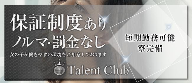 タレント倶楽部(岡山市内デリヘル店)の風俗求人・高収入バイト求人PR画像3