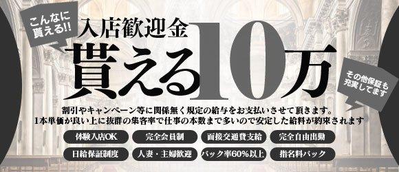 タレント倶楽部(岡山市内デリヘル店)の風俗求人・高収入バイト求人PR画像2