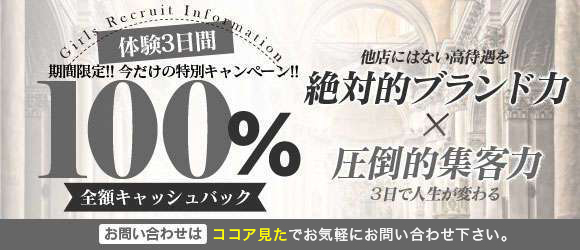 タレント倶楽部(岡山市内デリヘル店)の風俗求人・高収入バイト求人PR画像1