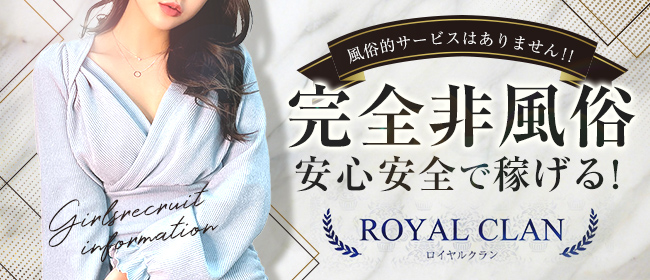 ROYALCLAN(ロイヤルクラン)(日本橋・千日前)の一般メンズエステ(店舗型)求人・高収入バイトPR画像1