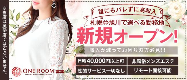 ONE ROOM 札幌店(札幌・すすきの)の一般メンズエステ(店舗型)求人・高収入バイトPR画像1