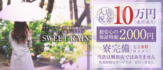 スウィートレイン(六本木・麻布・赤坂)の一般メンズエステ(店舗型)求人・高収入バイトPR画像1