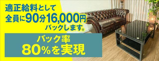 新宿ワンルーム 渋谷店(渋谷)の一般メンズエステ(店舗型)求人・高収入バイトPR画像2