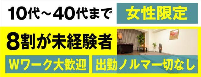 新宿ワンルーム 渋谷店(渋谷)の一般メンズエステ(店舗型)求人・高収入バイトPR画像3