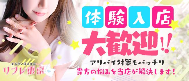 東京添い寝倶楽部 リフレ東京(池袋)のデリヘル求人・高収入バイトPR画像3