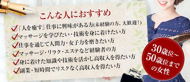 ALIA東京 出張マッサージ(品川)の一般メンズエステ(派遣型)求人・高収入バイトPR画像2