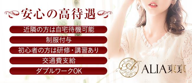 ALIA東京 出張マッサージ(品川)の一般メンズエステ(派遣型)求人・高収入バイトPR画像3