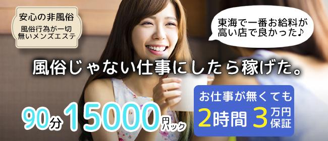 泡姫の超接近エステ(浜松)の一般メンズエステ(店舗型)求人・高収入バイトPR画像1