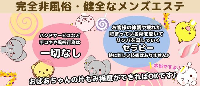 泡姫の超接近エステ(浜松)の一般メンズエステ(店舗型)求人・高収入バイトPR画像2