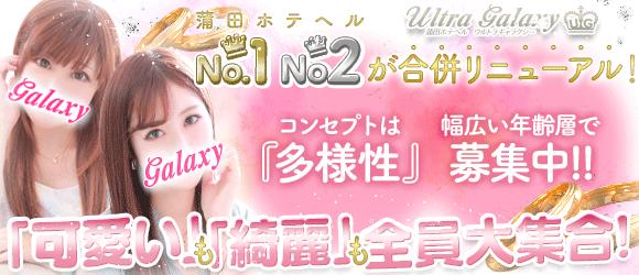 ウルトラギャラクシー - 蒲田