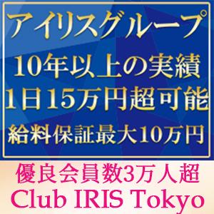 クラブアイリス東京 - 品川