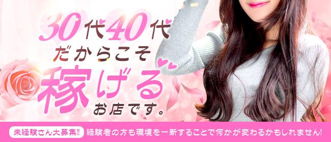 人妻express(広島市内)のデリヘル求人・高収入バイトPR画像1