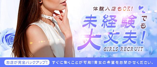 人妻express(広島市内)のデリヘル求人・高収入バイトPR画像2