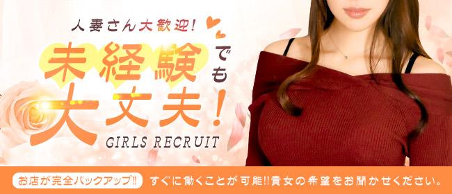 人妻express(広島市内)のデリヘル求人・高収入バイトPR画像3