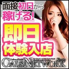 ギャルズネットワーク京都店 - 伏見・京都南インター